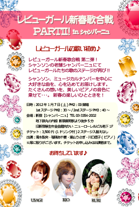 新春歌合戦2012WEB.jpg
